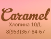 Салон красоты Caramel